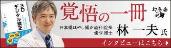 news_kakugo_banner
