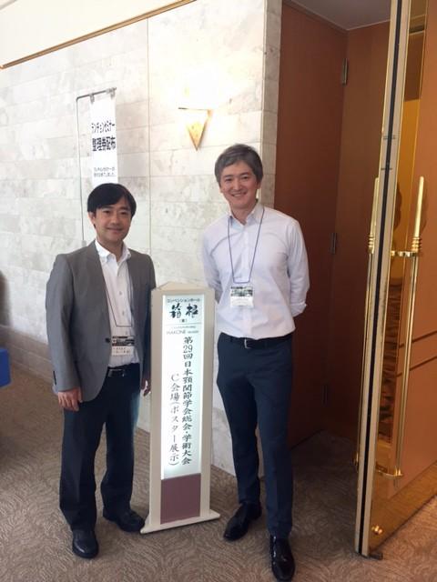 日本顎関節学会で同期の先生と一緒に