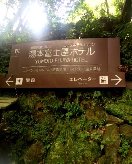 日本額関節学会総会が行われた湯本富士屋ホテル2