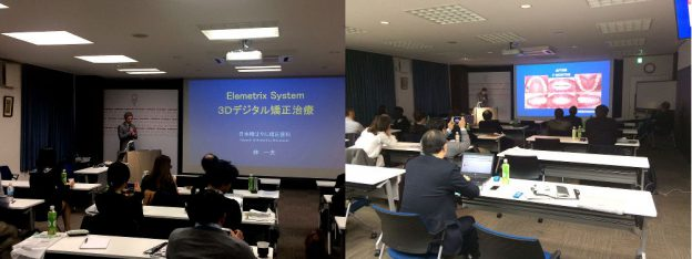 elemetrix seminarの様子