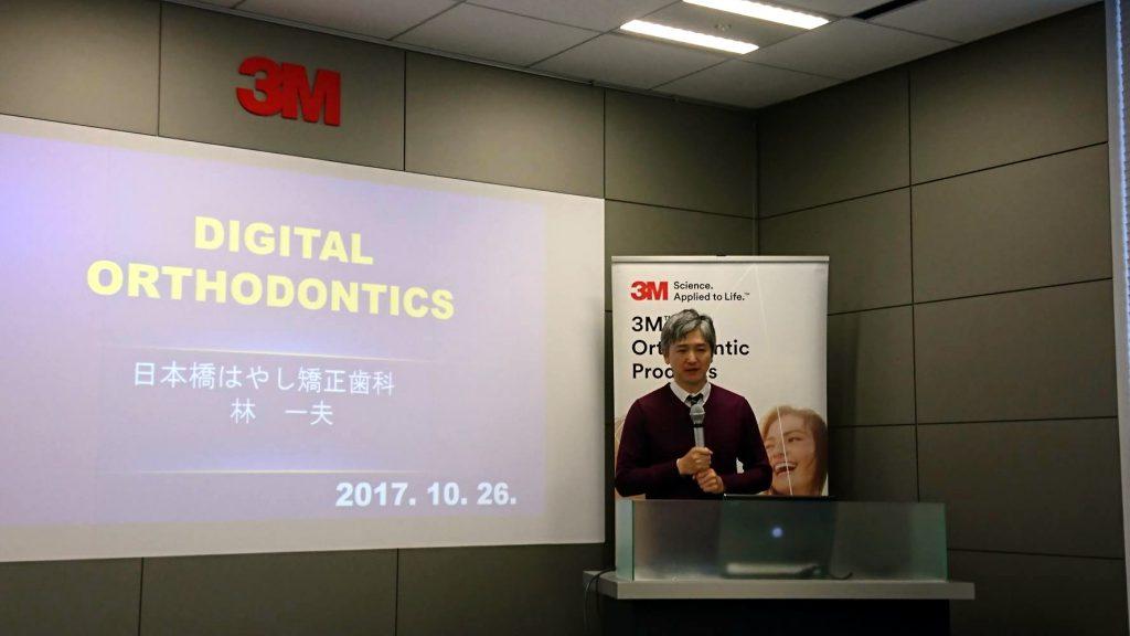 インコグニト™ アプライアンス システムのセミナーで講演する林一夫院長