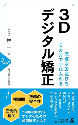 3d_digital_book_s