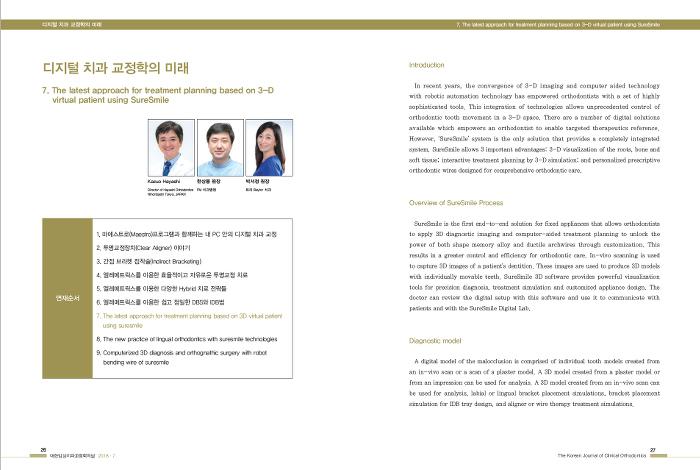 デジタル矯正の論文が発表された韓国の学術誌の内容