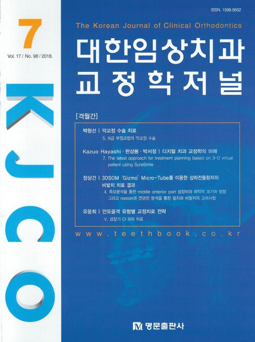 デジタル矯正の論文が発表された韓国の学術誌の表紙